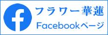 フラワー華蓮 Facebookページ